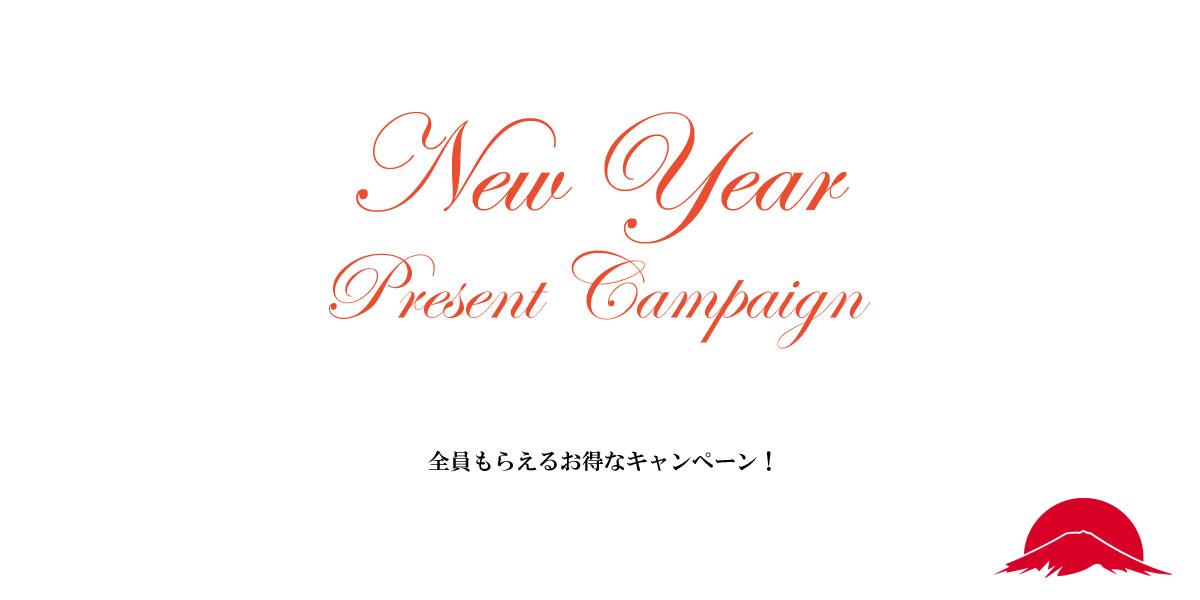 2019年 新春キャンペーン