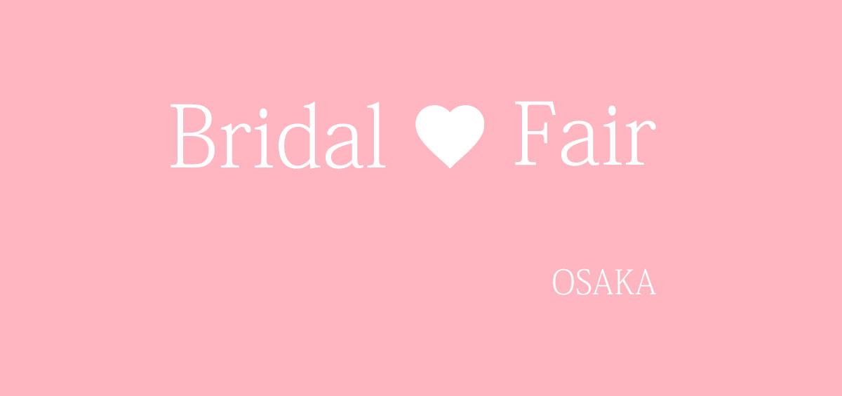 オーダーウェディングドレス体験フェア/ 大阪