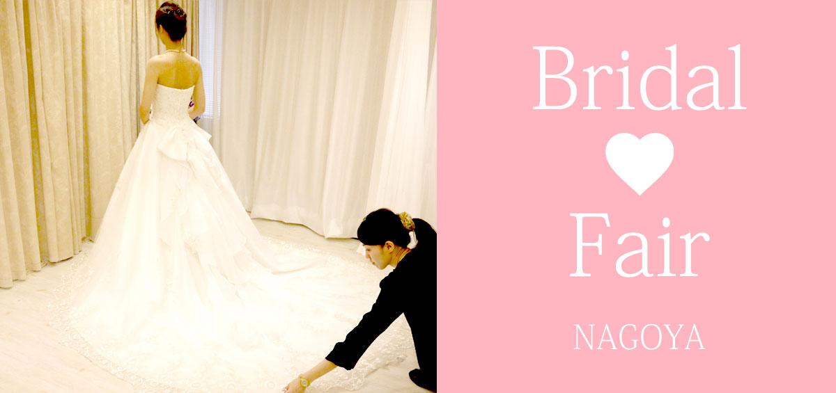 オーダーウェディングドレス体験フェア/ 名古屋