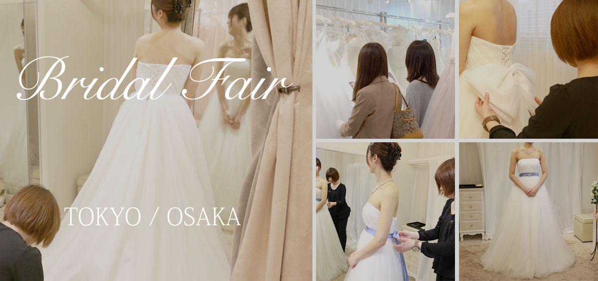 オーダーウェディングドレス体験フェア/ 東京&大阪